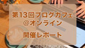 第13回ブログカフェ@オンライン 開催レポート