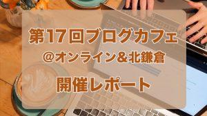 第17回ブログカフェ@オンライン&北鎌倉 開催レポート