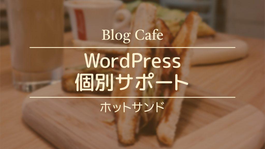Blog Cafe WordPress個別サポート ホットサンド
