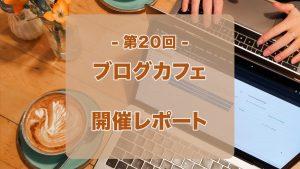第20回ブログカフェ開催レポート
